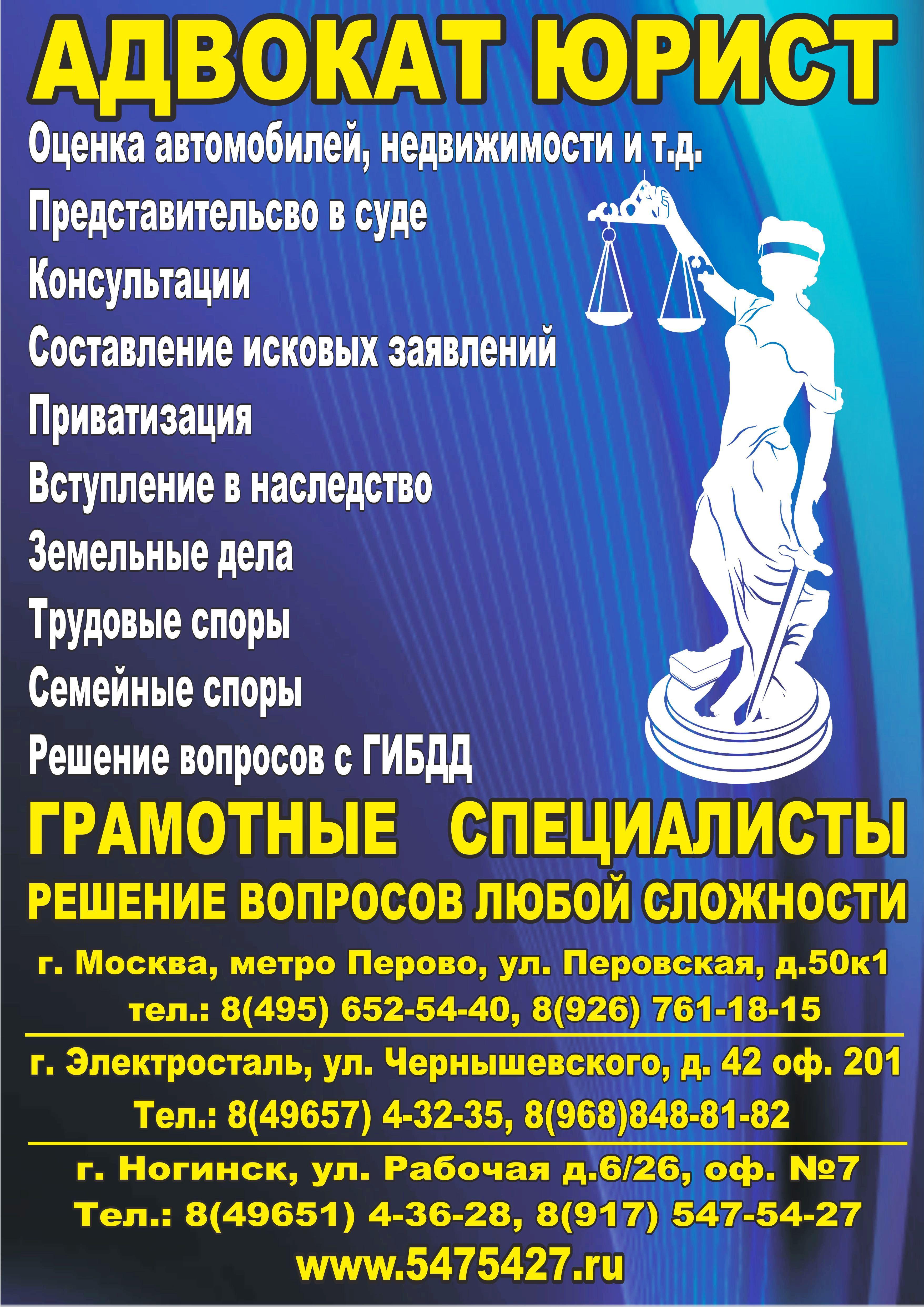 Юридические услуги картинки реклама