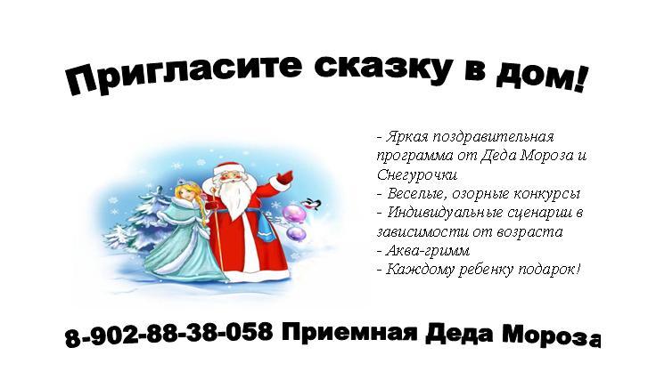 Сценарий дед мороза поздравления домашних